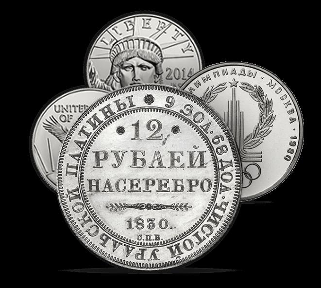 Монеты из платины 2