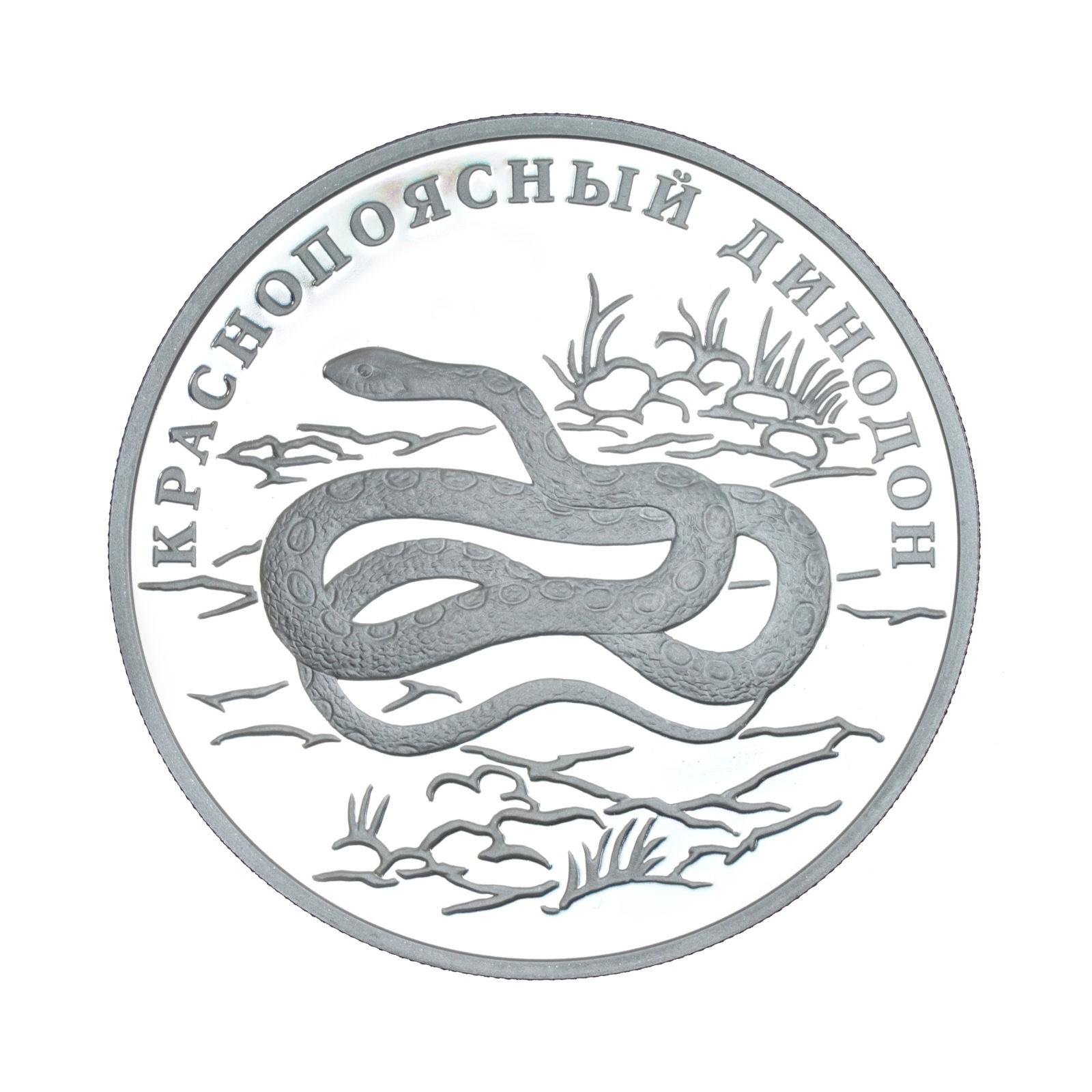 1 рубль 2007 года СПМД «краснопоясный динодон»