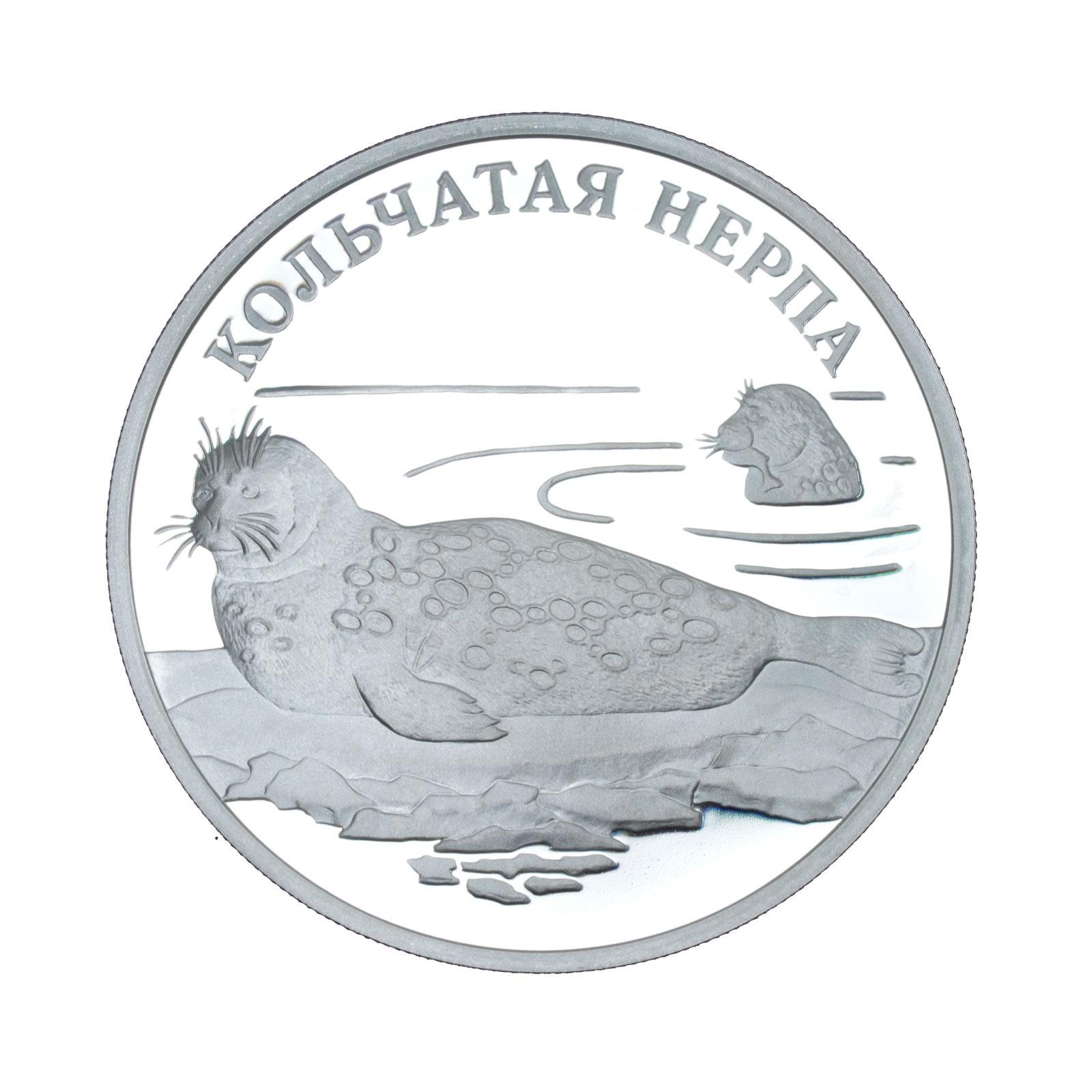 1 рубль 2007 года СПМД «кольчатая нерпа»