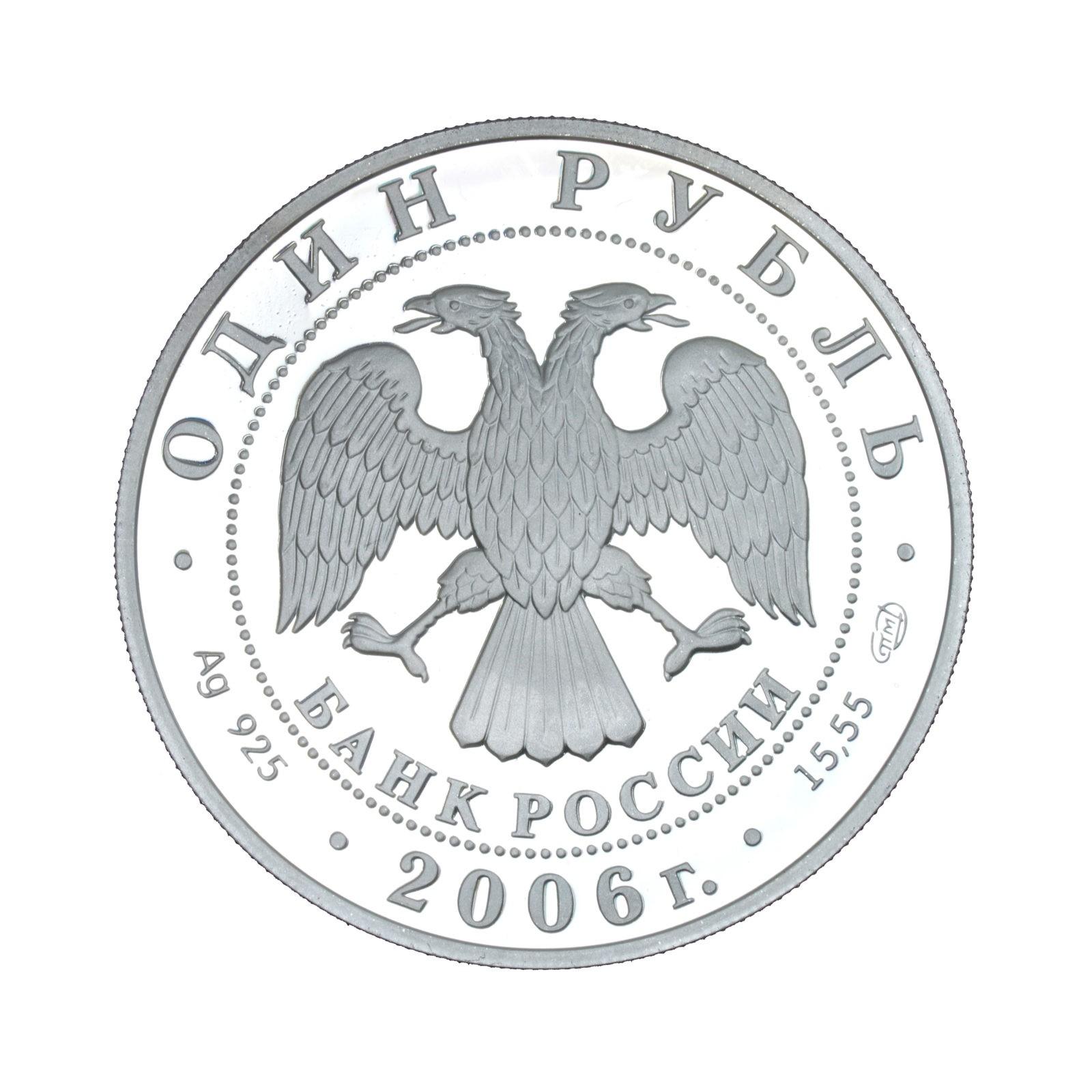 1 рубль 2006 года СПМД «уссурийский когтистый тритон»