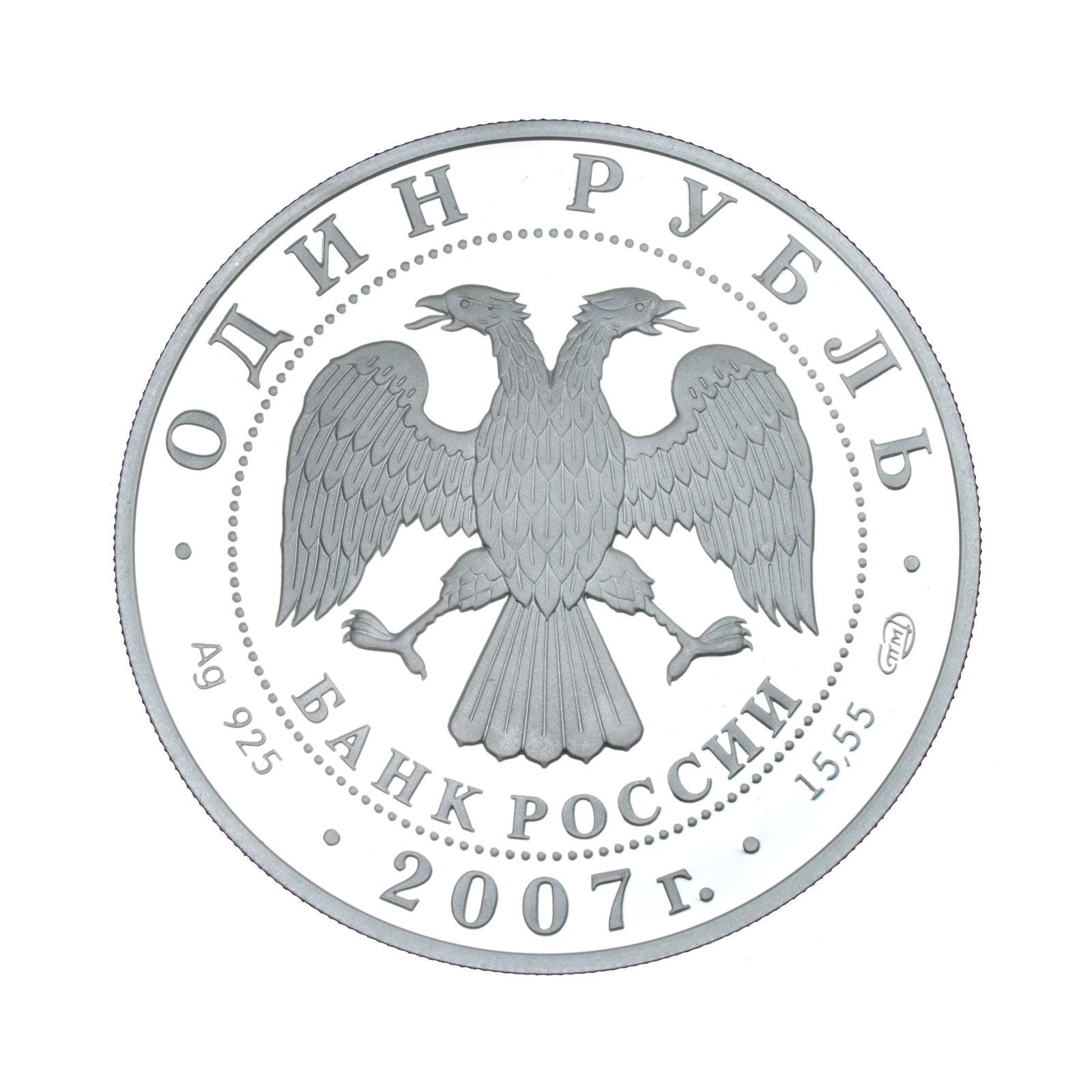 1 рубль 2007 года СПМД «степной лунь»