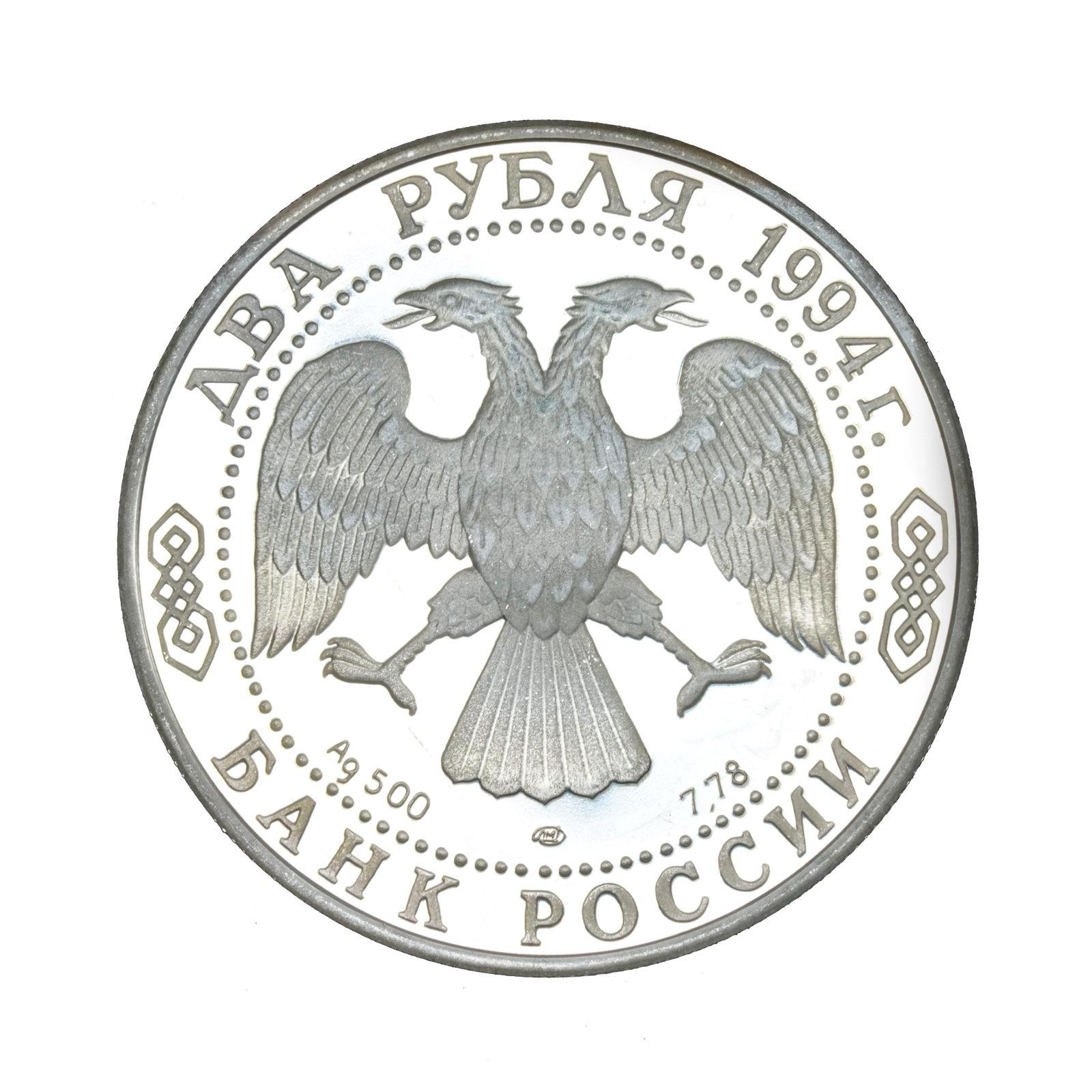 2 рубля 1994 года ЛМД